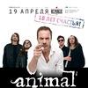 19 апреля | Animal ДжаZ - 18 лет Счастья | Минск