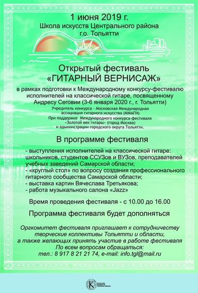 """Открытый фестиваль """"ГИТАРНЫЙ ВЕРНИСАЖ"""""""