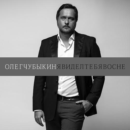 Альбом Олег Чубыкин Явиделтебявосне
