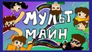 МУЛЬТ МАЙН 2 Аид, Ял, Рав, Кейн, Хэлд, Смэил, Эффект