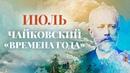 П И Чайковский Времена года Июль Песнь косаря