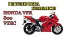 Регулировка клапанов VTEC на мотоцикле Honda VFR 800 Сервис №36