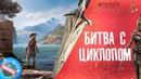 Прохождение Assasin's Creed Odyssey - Часть 4: Битва с Циклопом