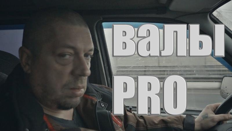 Валы PRO на ЗМЗ 40904 | УАЗ Патриот (feat. Владимир Шевцов)