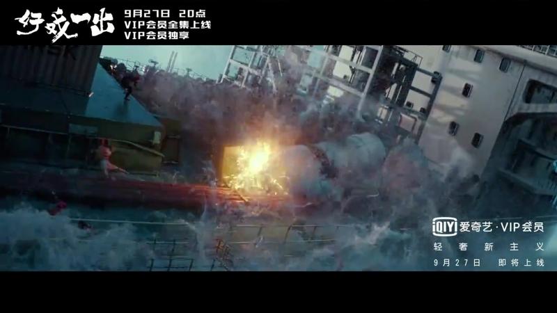 180920 EXO Lay Yixing @《好戏一出》 «The Island» trailer
