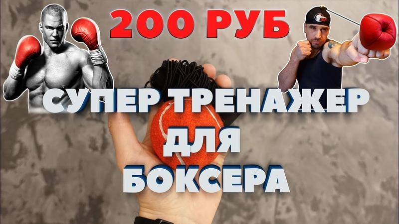 Боевой мяч fight ball теннисный мяч для бокса муай тай MMA бокс