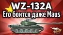WZ-132A - Его боится даже Maus - Китайские ЛТ надо нерфить