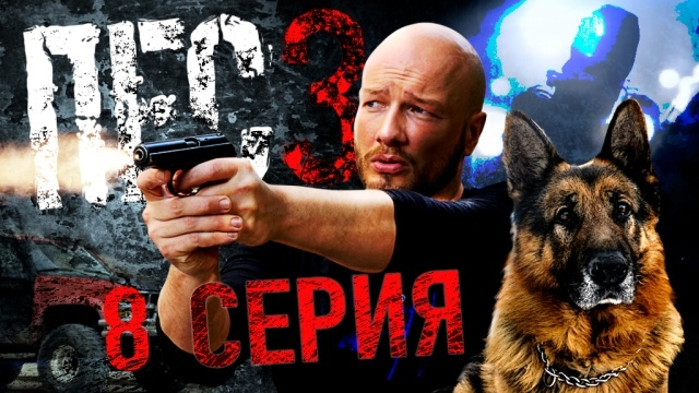 Пёс-3 Гробовщик 8-я серия