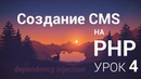 Создание CMS на php - 4 урок (Services, AbstractProvider, Dependency injection)