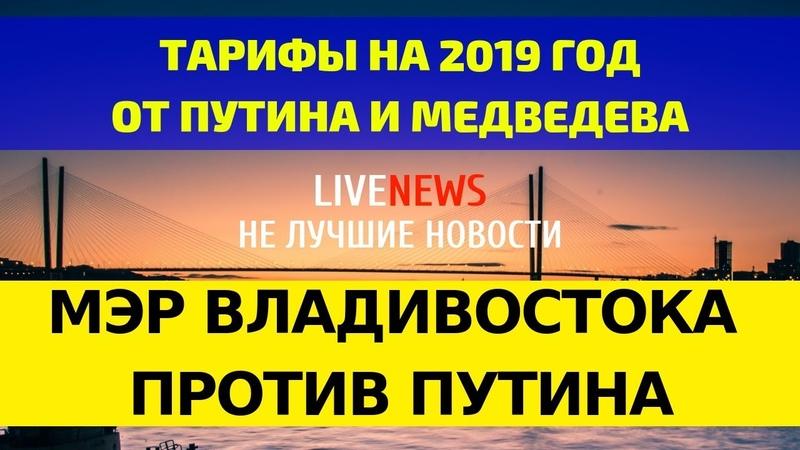 Мэр Владивостока против Путина Соцнормы 2019 Повышение тарифов