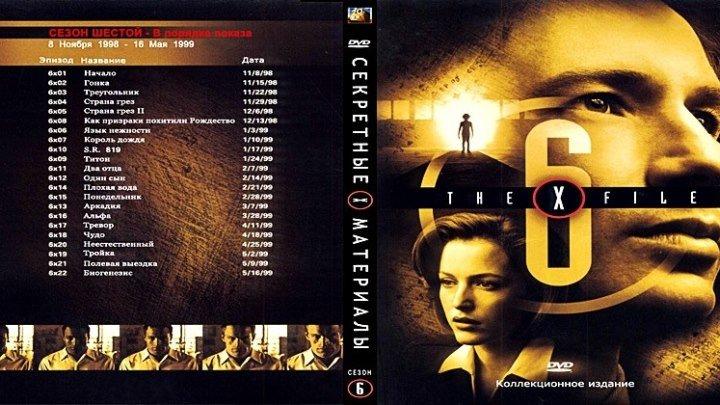 Секретные материалы [128 «Два отца»] (1999) - научная фантастика, драма