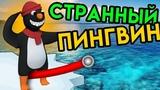 Human Fall Flat Странный пингвин Упоротые игры