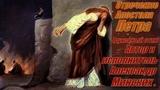 Отречение Апостола Петра. Духовные песнопения.
