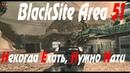 Некогда Ехать, Нужно Идти - BlackSite Area 51(3)