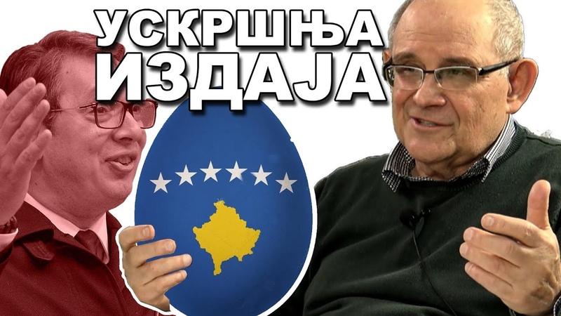 Strahujem da će Vučić 29. aprila potpisati predaju Kosova ! - Kosta Čavoški (Skeniranje) 2019
