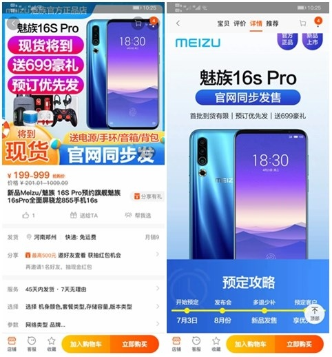 Неожиданно: на китайской площадке Taobao «засветился» неанонсированный