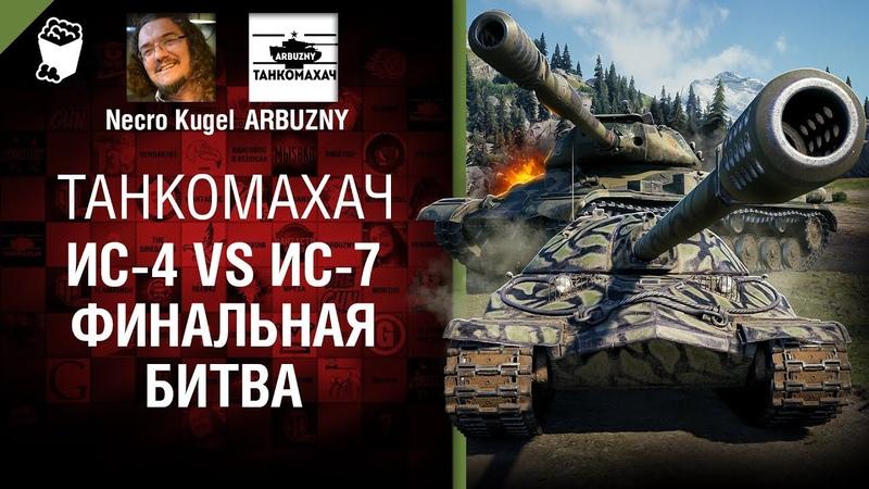 ИС 4 vs ИС 7 Финальная битва Танкомахач №84 от ARBUZNY и Necro Kugel World of Tanks