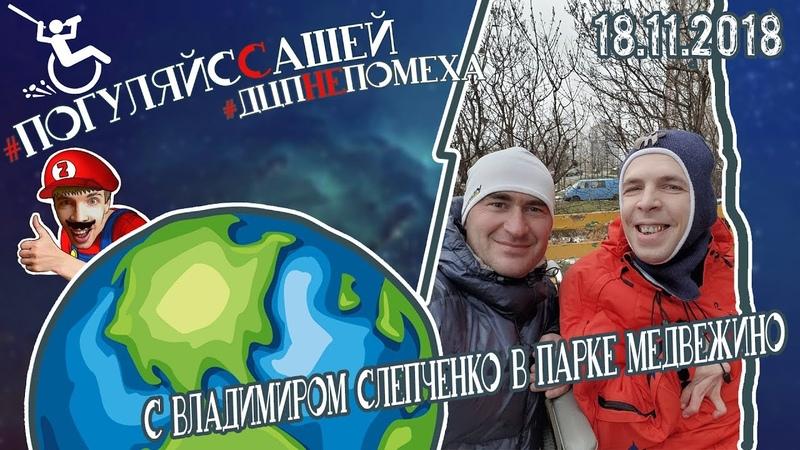 ДЦП не помеха. С Владимиром Слепченко в Медвежино (18.11.2018)
