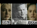 Alaric Jo ( Lizzie Josie) || 'Эта любовь не дожила'