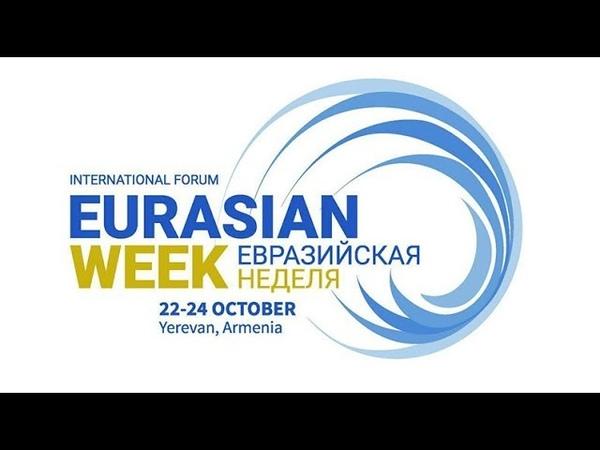 Евразийская неделя 2018, пресс-конференцию в ТАСС (Eurasian Business Council corporate)