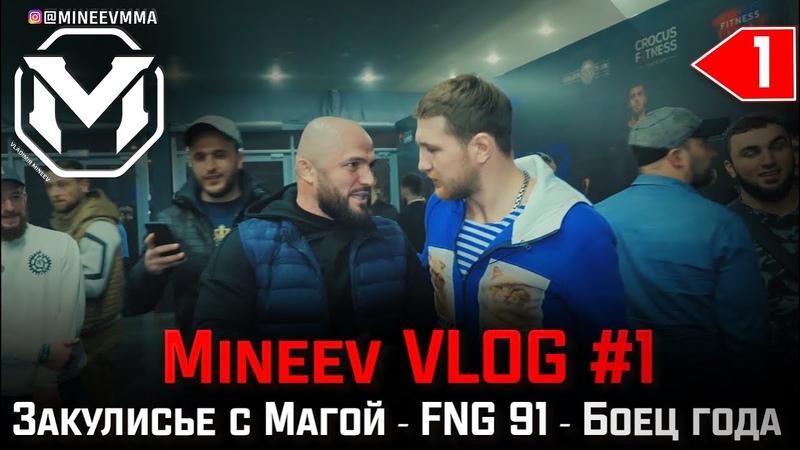 Mineev VLOG 1┃Закулисье с Магой┃FNG 91┃Боец года