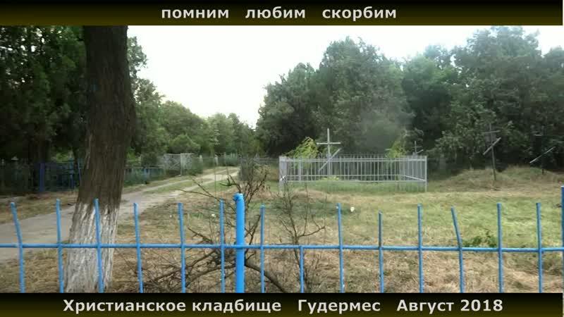 Расчистка христианского кладбища в Гудермесе Часть 2