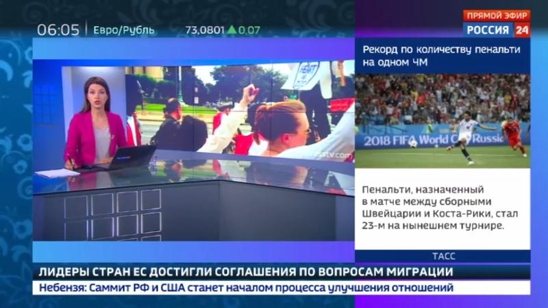 Новости на Россия 24 • Противники миграционной политики Трампа пошли штурмом на Капитолий