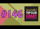 Top Club Chart 146 - Top 25 Dance Tracks (13.01.2018)