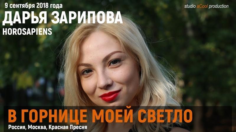 Дарья Зарипова - В горнице моей светло (In my room), 09.09.2018, Москва, Красная Пресня