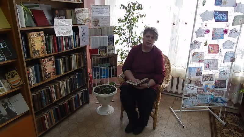 Книжная выставка к 100- летию Даниила Гранина. Рассказывает библиотекарь М.А. Волкова