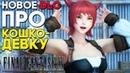 Прохождение Final Fantasy XV Windows Edition DLC ПРО КОШКУ ИЗ ДРУГОЙ ИГРЫ DLC Ardyn УЖЕ СКОРО