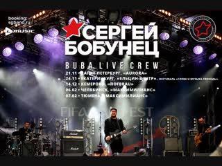 Сергей Бобунец (лидер группы «Смысловые Галлюцинации») НОВЫЕ ДАТЫ!