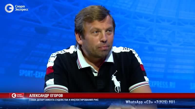 Интервью Алесандра Егорова СЭ