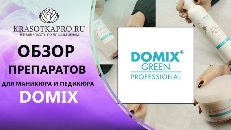 Обзор препаратов для маникюра и педикюра Domix