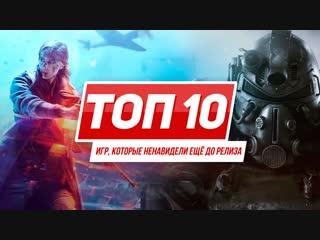 10 игр, которые захейтили ещё до релиза