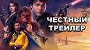 Честный трейлер — «Хан Соло Звёздные войны. Истории» / Honest Trailers rus