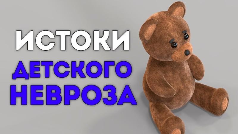 Истоки детского невроза Психолог Сергей Саратовский