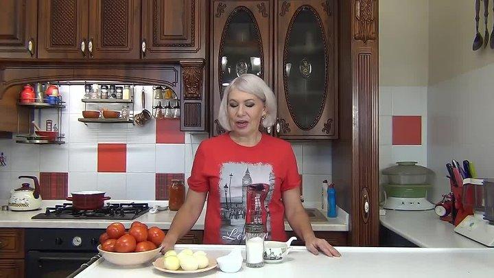 ✅Чемберленский соус из помидоров на зиму Простой рецепт ✅
