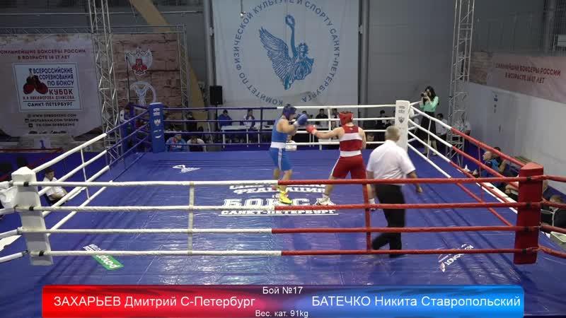 ЗАХАРЬЕВ Дмитрий (С-Петербург) vs БАТЕЧКО Никита (Ставропольский) 91кг