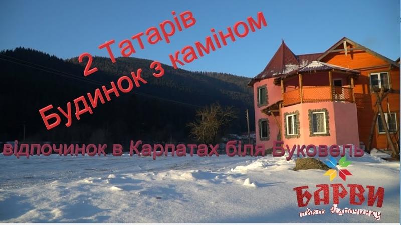 2 Татарів приватний будинок з каміном біля Буковель Казковий відпочинок в Карпах