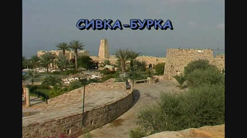 Сивка-Бурка