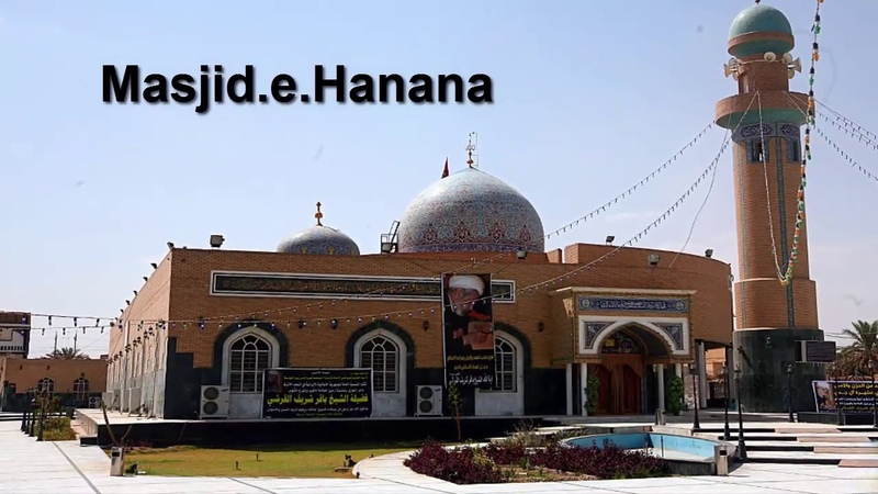 Arbaeen 2018 {Video 35} - Masjid e Hannana and Zareeh of Hazrat Kumayl Bin Ziyad (R.A) in Kufa