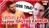 Реакция КАЧКА на... Ларин ПРОТИВ КАЧКОВ тату и рэпа Виталий Дан