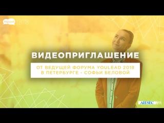 Приглашение от ведущей YouLead 2018 - Софьи Беловой