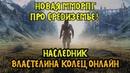 НАСЛЕДНИК ВЛАСТЕЛИНА КОЛЕЦ ОНЛАЙН УЖЕ В РАЗРАБОТКЕ Новая MMORPG в мире Толкина