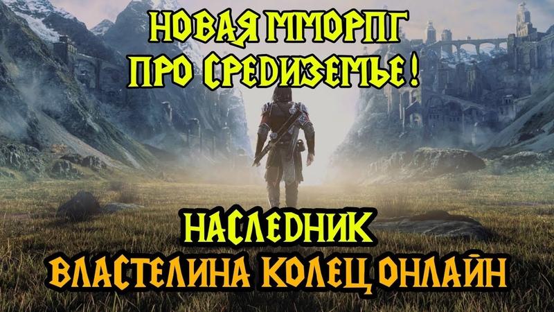 НАСЛЕДНИК ВЛАСТЕЛИНА КОЛЕЦ ОНЛАЙН УЖЕ В РАЗРАБОТКЕ! Новая MMORPG в мире Толкина