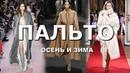 Топ-25 ПАЛЬТО Мода осень и зима 2018-2019 / Lookbook