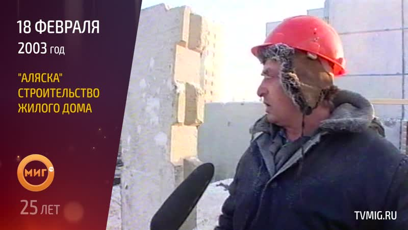 18 02 2003 Аляска строительство дома