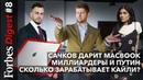 Илья Сачков дарит MacBook Air, миллиардеры встречаются с Путиным, Кайли Дженнер в списке Forbes