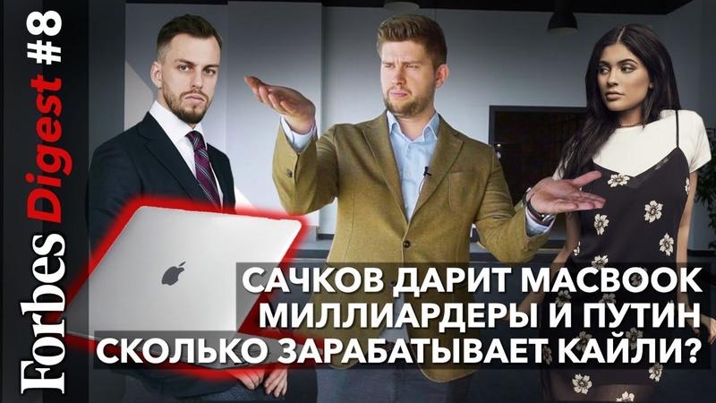 Илья Сачков дарит MacBook Air миллиардеры встречаются с Путиным Кайли Дженнер в списке Forbes